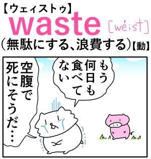 waste(無駄にする) 英単語のゴロ合わせ4コマ漫画 Lesson.220