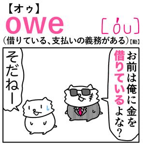 owe(借りている) 英単語のゴロ合わせ4コマ漫画 Lesson.229