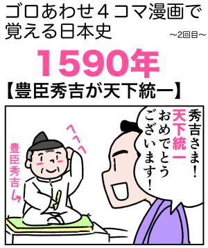 語呂合わせ4コマ漫画で覚える日本史年号【〜1590年〜豊臣秀吉が天下統一】