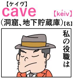 cave(洞窟) 英単語のゴロ合わせ4コマ漫画 Lesson.200