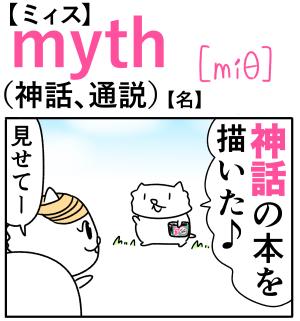 myth(神話) 英単語のゴロ合わせ4コマ漫画 Lesson.207