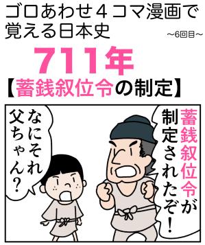 語呂合わせ4コマ漫画で覚える日本史年号【〜711年〜蓄銭叙位令の制定】