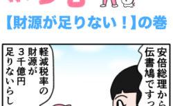 ピンクの忍者ポン吉 第213話【財源が足りない!】の巻
