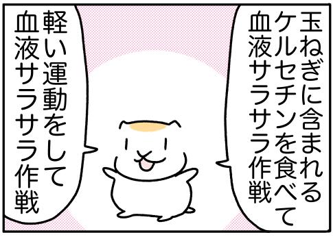 ごるちゃん87話【玉ねぎのケルセチンで血液サラサラ!】の巻