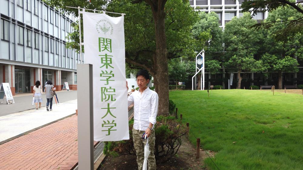 関東学院大学オープンキャンパス2013ブログ