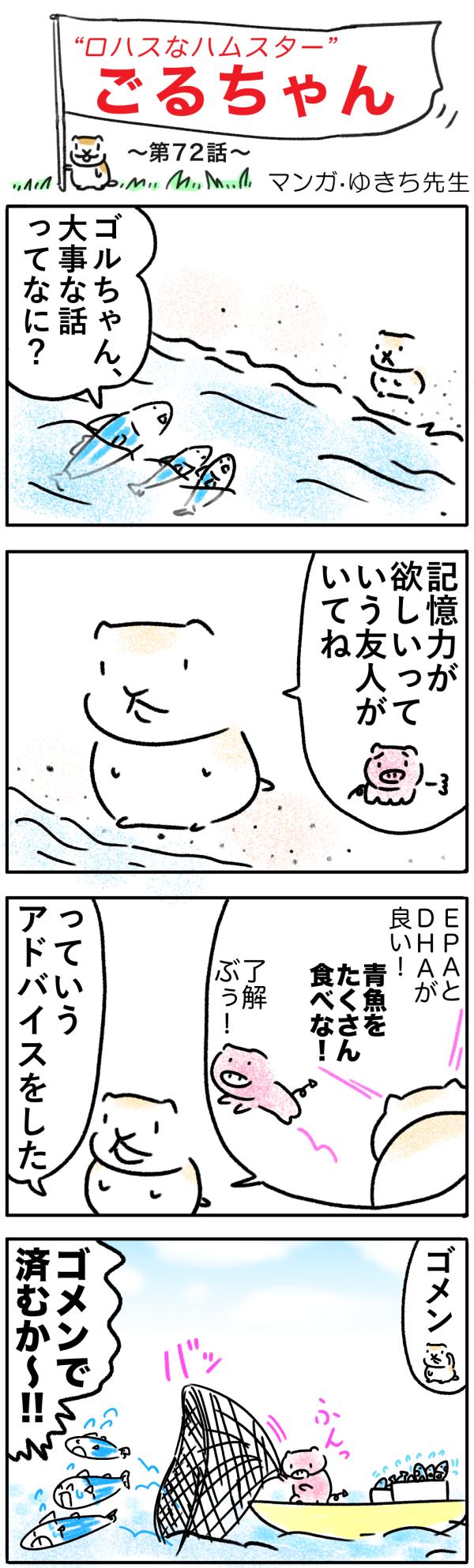 青魚のDHA