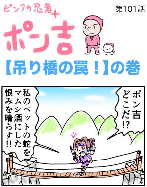 ピンクの忍者ポン吉 第101話【吊り橋の罠!】の巻