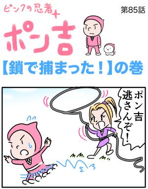 ピンクの忍者ポン吉 第85話【鎖で捕まった!】の巻