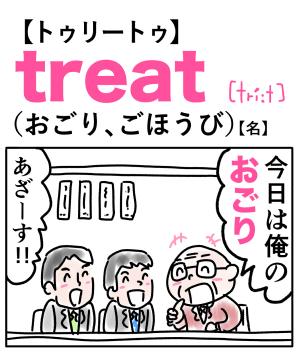 treat(おごり、ごほうび) 英単語のゴロ合わせ4コマ漫画 Lesson.302