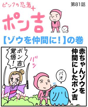 ピンクの忍者ポン吉 第81話【ゾウを仲間に!】の巻