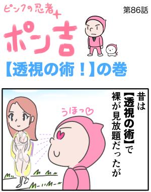 ピンクの忍者ポン吉 第86話【透視の術!】の巻