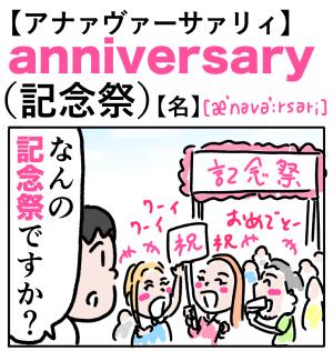 anniversary(記念祭) 英単語のゴロ合わせ4コマ漫画 Lesson.284