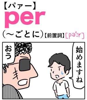 per(〜ごとに) 英単語のゴロ合わせ4コマ漫画 Lesson.296
