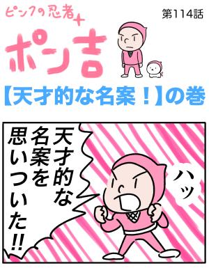 ピンクの忍者ポン吉 第114話【天才的な名案!】の巻
