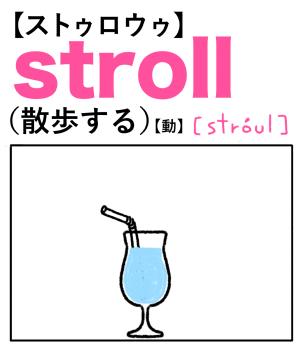 stroll(散歩する) 英単語のゴロ合わせ4コマ漫画 Lesson.313