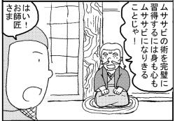 『ピンクの忍者!ポン吉』第5話「ムササビの術を習得せよ!の巻」
