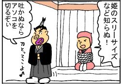 『ピンクの忍者!ポン吉』第4話「忍犬!マル登場の巻」