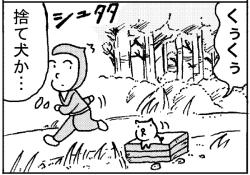 『ピンクの忍者!ポン吉』第3話「捨て犬!の巻」