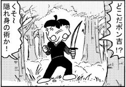 『ピンクの忍者!ポン吉』第2話「隠れ身の術!の巻」