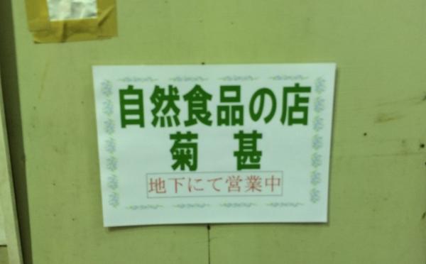 町田の自然食品店