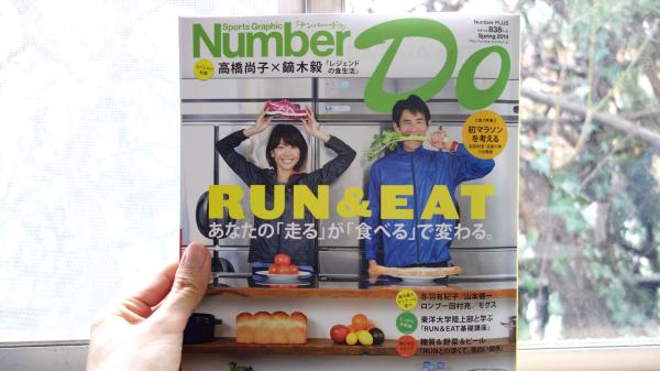 Number Do(ナンバー Do) 2014年【RUN&EAT】マラソン特集など