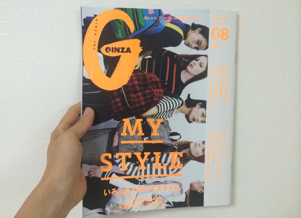 GINZA8月号「オーガニック男子」特集