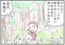 『ピンクの忍者!ポン吉』第29話「忍犬失格!の巻」