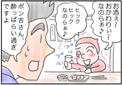 『ピンクの忍者!ポン吉』第28話「じつは酒豪の術!の巻」