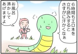 『ピンクの忍者!ポン吉』第24話「大蛇を仲間に!の巻」