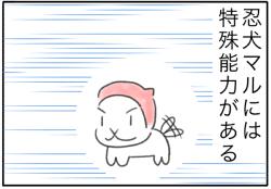 『ピンクの忍者!ポン吉』第23話「忍犬の嗅覚!の巻」