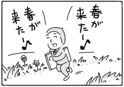 『ピンクの忍者!ポン吉』第20話「春がきた!の巻」