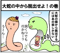 『ピンクの忍者!ポン吉』第19話「大蛇の中から脱出せよ!の巻」