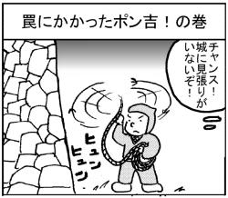 『ピンクの忍者!ポン吉』第17話「罠にかかったポン吉!の巻」