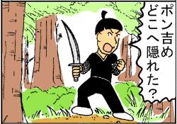 『ピンクの忍者!ポン吉』第16話「最終回!?の巻」