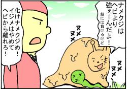 『ピンクの忍者!ポン吉』第12話「いじめを撲滅せよ!の巻」