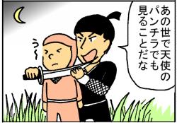 『ピンクの忍者!ポン吉』第11話「ポン吉、最後の言葉!の巻」
