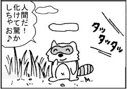 『ピンクの忍者!ポン吉』第9話「悪タヌキの罠!の巻」