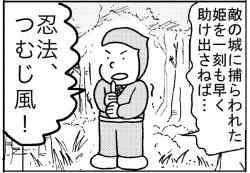 『ピンクの忍者!ポン吉』第7話「姫を助け出せ!の巻」