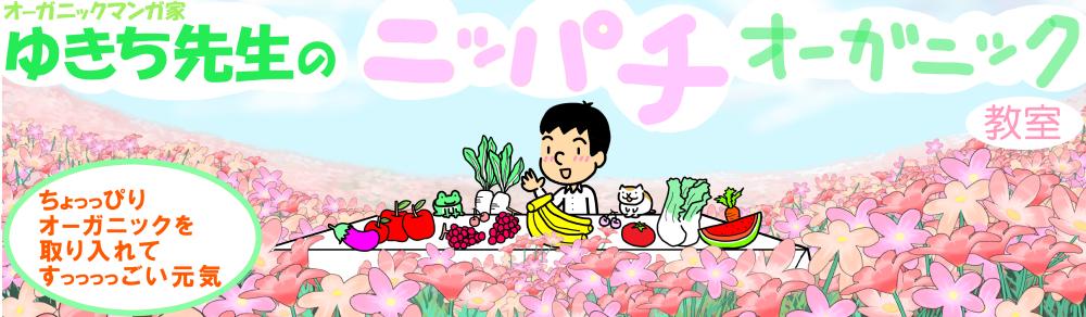 野菜の色を意識☆トップ画像変更~♪
