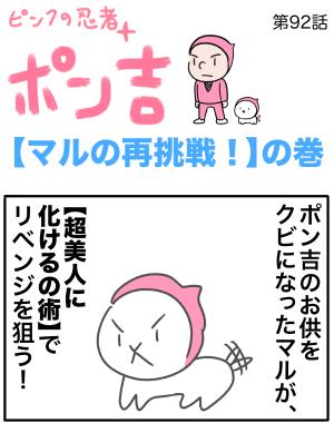 ピンクの忍者ポン吉 第92話【マルの再挑戦!】の巻