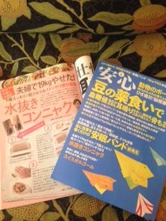 雑誌「安心」 こんにゃくダイエット