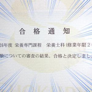 専門学校受験!合格!!【普通の日記】