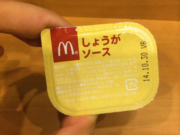マックの豆腐しんじょナゲットのソース