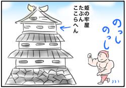 『ピンクの忍者!ポン吉』第35話「筋肉増強(パンプアップ)!の巻」