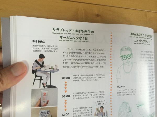 オーガニック男子に注目 雑誌GINZA