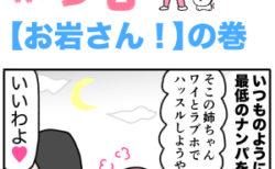 ピンクの忍者ポン吉 第184話【お岩さん!】の巻