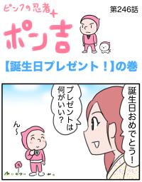ピンクの忍者ポン吉 第246話【宇宙人の侵略!】の巻