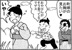 『ピンクの忍者!ポン吉』第18話「町娘を救え!の巻」