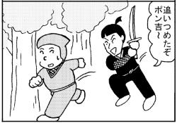 『ピンクの忍者!ポン吉』第6話「まきびし!の巻」