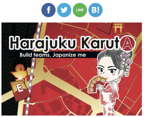 街歩きゲーム「原宿カルタ」の無料招待キャンペーンが実施中だったり